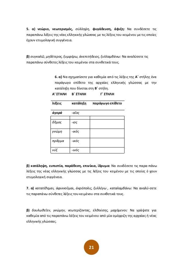 21 5. α) νεώριο, νεωτερισμός, σύλληψη, φυγάδευση, άφιξη: Να συνδέσετε τις παραπάνω λέξεις της νέας ελληνικής γλώσσας με τι...