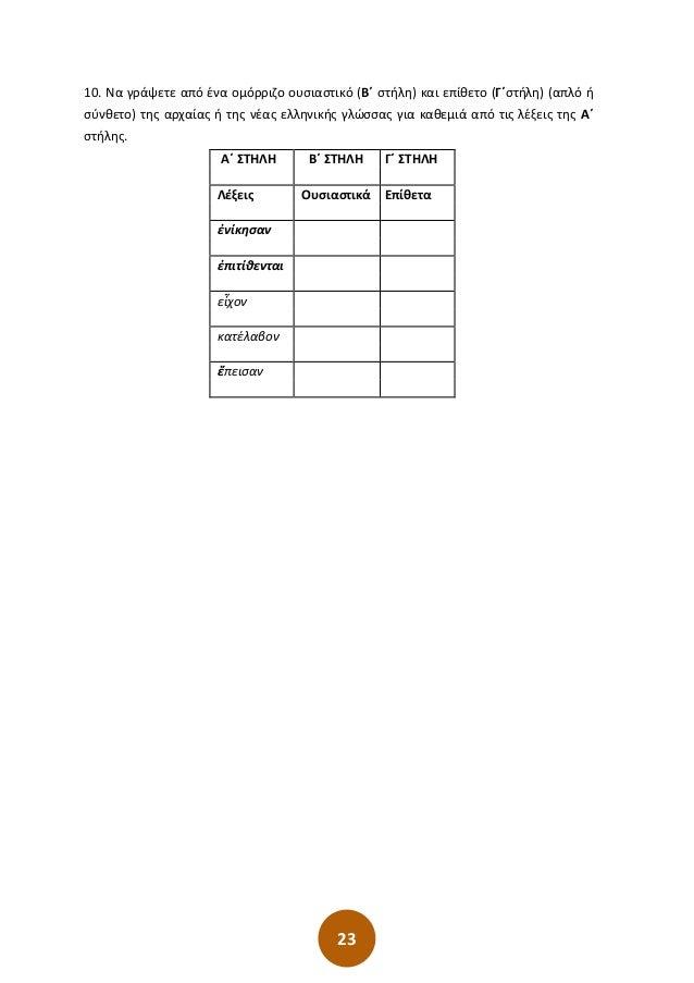 23 10. Να γράψετε από ένα ομόρριζο ουσιαστικό (Β΄ στήλη) και επίθετο (Γ΄στήλη) (απλό ή σύνθετο) της αρχαίας ή της νέας ελλ...