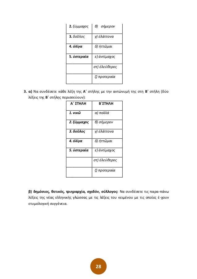 28 2. ξύμμαχος β) σήμερον 3. δοῦλος γ) ἐλάττονα 4. ὀλίγα δ) ἡττῶμαι 5. ὑστεραία ε) ἀντίμαχος στ) ἐλεύθερος ζ) προτεραία 3....