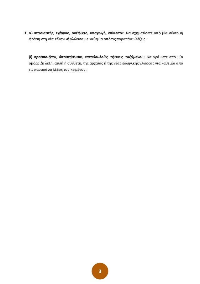 3 3. α) στασιαστής, εχέγγυο, ανέφικτο, υπαγωγή, επίκειται: Να σχηματίσετε από μία σύντομη φράση στη νέα ελληνική γλώσσα με...