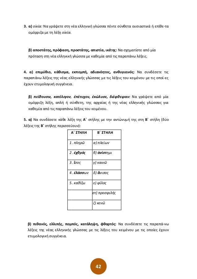 42 3. α) οἰκία: Να γράψετε στη νέα ελληνική γλώσσα πέντε σύνθετα ουσιαστικά ή επίθε-τα ομόρριζα με τη λέξη οἰκία. β) αποστ...