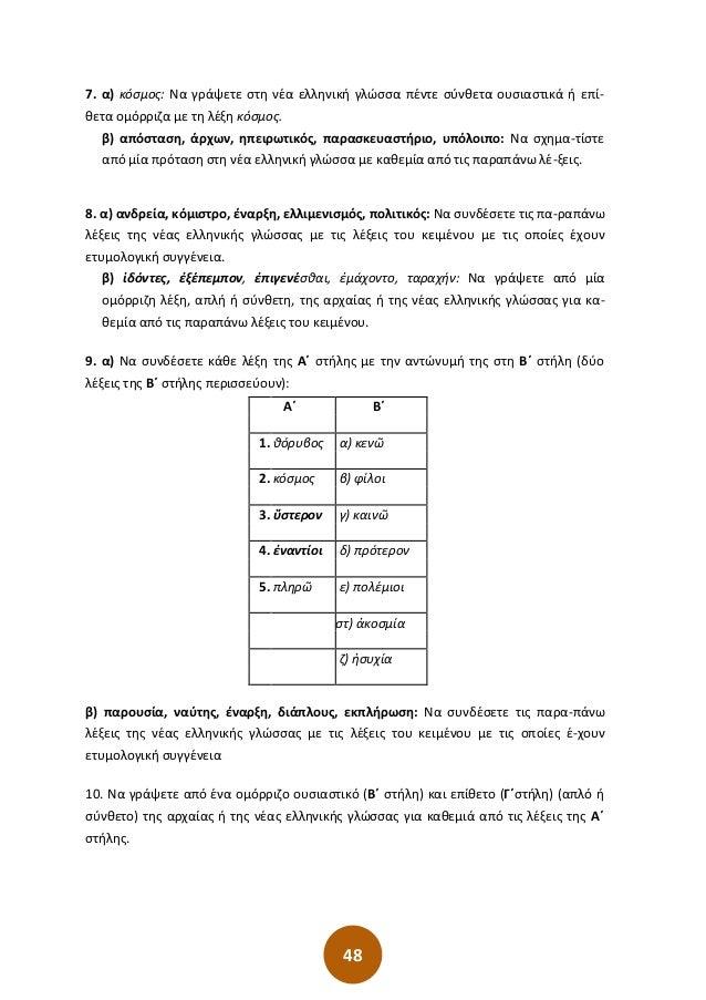 48 7. α) κόσμος: Να γράψετε στη νέα ελληνική γλώσσα πέντε σύνθετα ουσιαστικά ή επί- θετα ομόρριζα με τη λέξη κόσμος. β) απ...