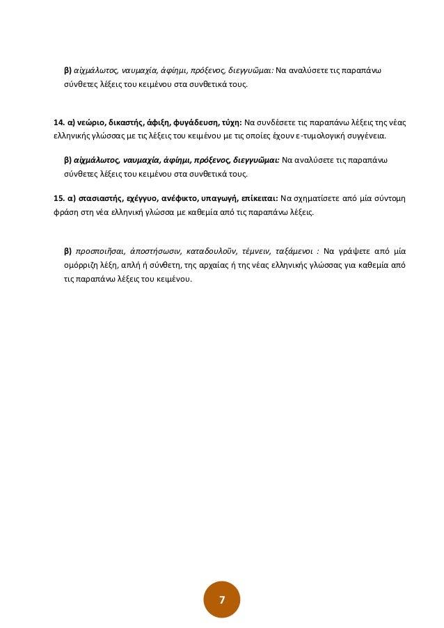 7 β) αἰχμάλωτος, ναυμαχία, ἀφίημι, πρόξενος, διεγγυῶμαι: Να αναλύσετε τις παραπάνω σύνθετες λέξεις του κειμένου στα συνθετ...