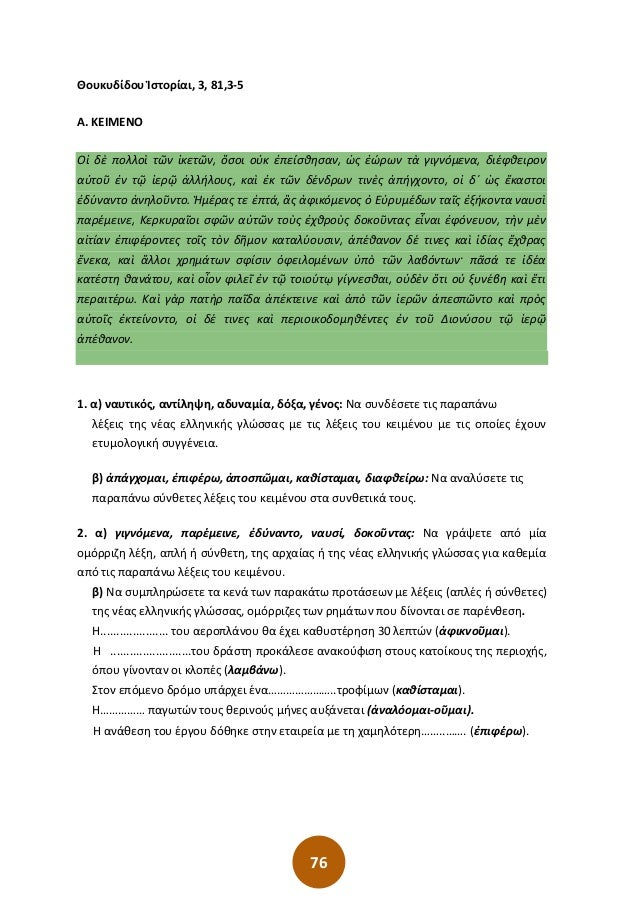ΤΡΑΠΕΖΑ ΘΕΜΑΤΩΝ - ΛΕΞΙΛΟΓΙΚΕΣ ΑΣΚΗΣΕΙΣ ΘΟΥΚΥΔΙΔΗ