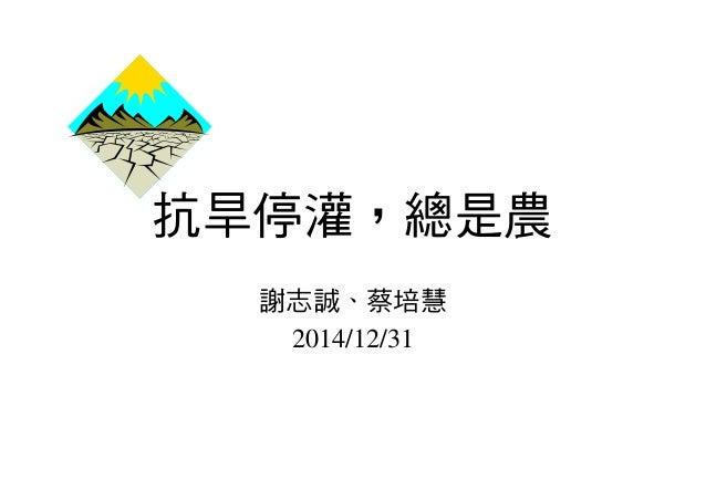 抗旱停灌,總是農 謝志誠、蔡培慧 2014/12/31