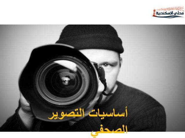 التصوير أساسيات الصحفي