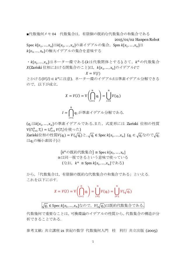 準素イデアル分解の応用