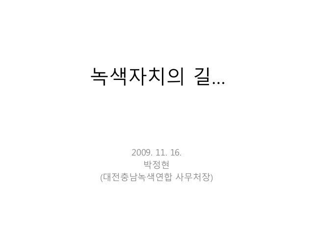녹색자치의 길… 2009. 11. 16. 박정현 (대전충남녹색연합 사무처장)