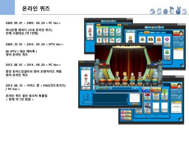 온라인 퀴즈 2008 .09 .01 ~ 2009 . 08 .30 < PC Ver.> 하나은행 제퍼디 (사내 온라인 퀴즈) 전체 사원대상 (약 1만명) 2009 .10 .01 ~ 2010 . 09 .30 < IPTV Ve...