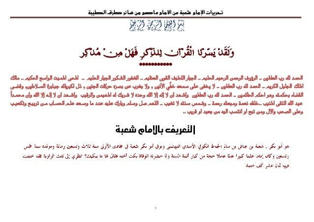 كتاب أحسن صحبة في رواية الإمام شعبة pdf
