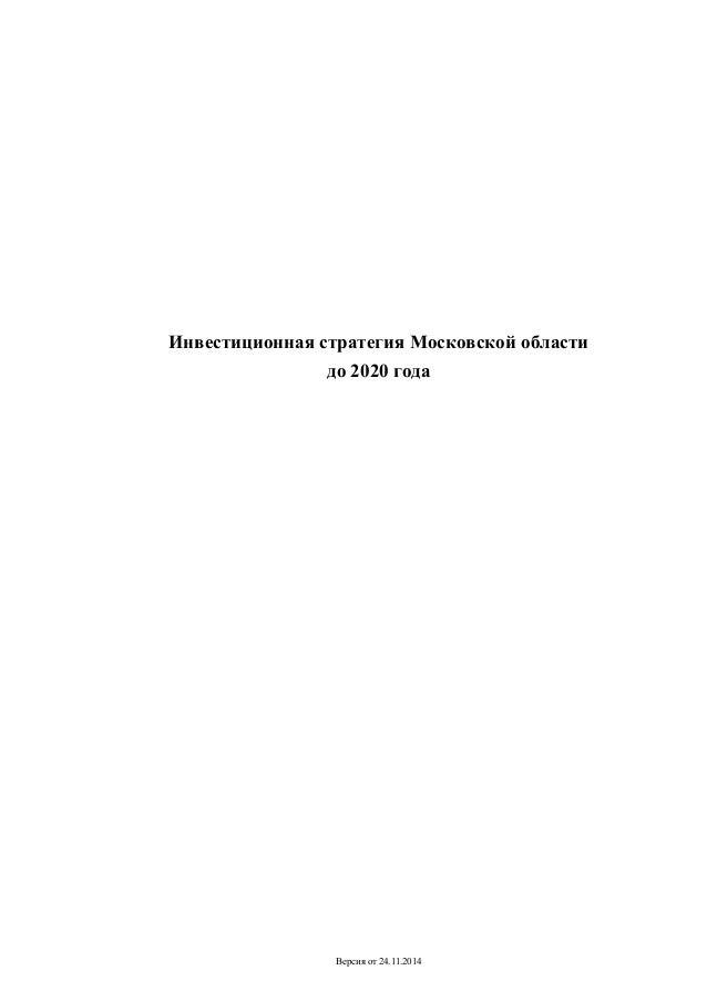 Версия от 24.11.2014 Инвестиционная стратегия Московской области до 2020 года