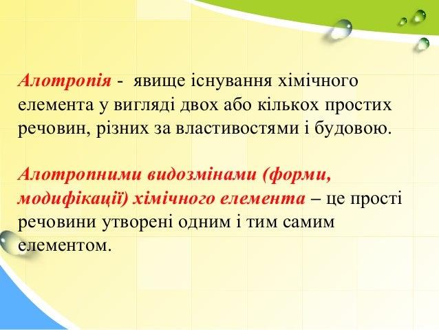 Алотропія - явище існування хімічного елемента у вигляді двох або кількох простих речовин, різних за властивостями і будов...
