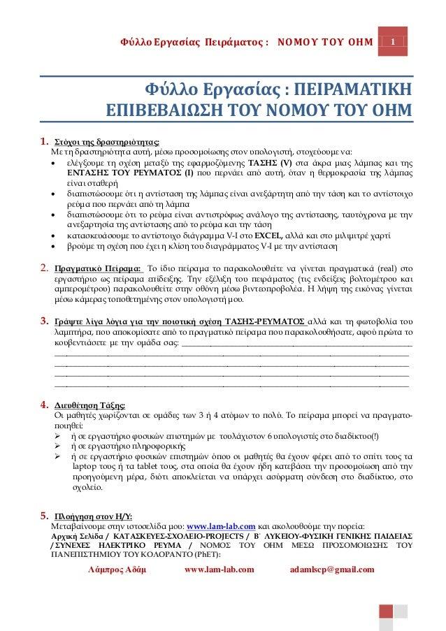 Φύλλο Εργασίας: ΠΕΙΡΑΜΑΤΙΚΗ ΕΠΙΒΕΒΑΙΩΣΗ ΝΟΜΟΥ ΤΟΥ OHM Slide 2
