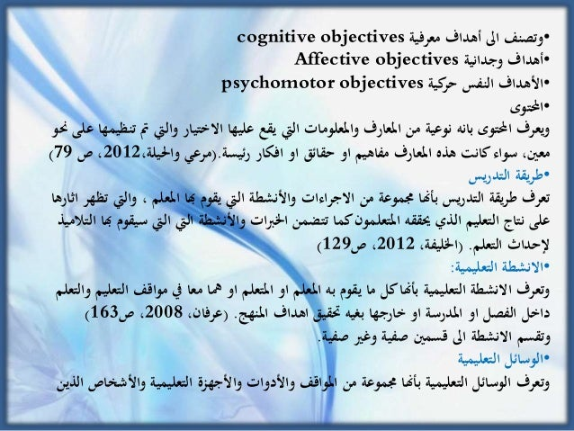 •معرفية أهداف اىل وتصنفcognitive objectives •وجدانية أهدافAffective objectives •كيةحر النفس األهدافpsy...