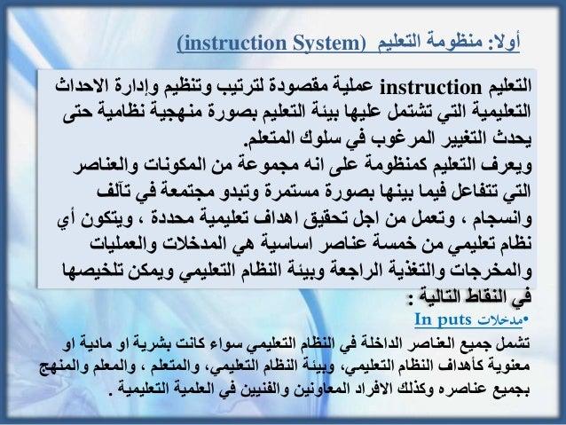 التعليمinstructionاالحداث وإدارة وتنظيم لترتيب مقصودة عملية ن منهجية بصورة التعليم بيئة عليها ت...