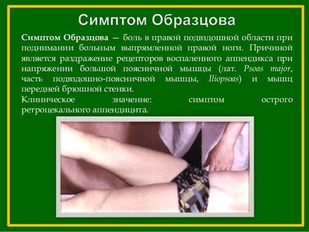 Беременность острый правосторонний пиелонефрит