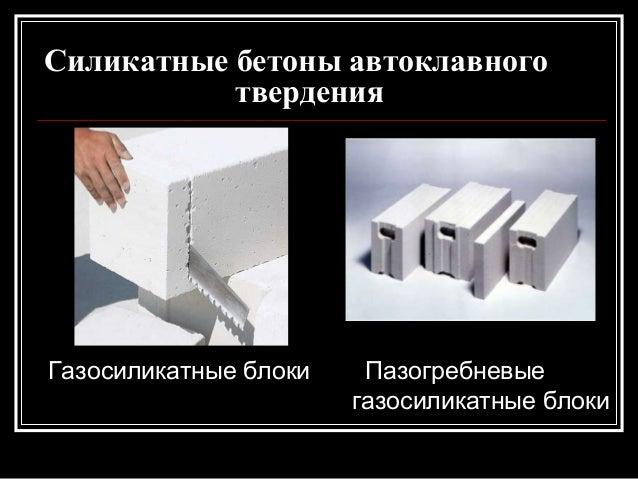 Бетоны силикатные где можно купить зубной цемент в москве