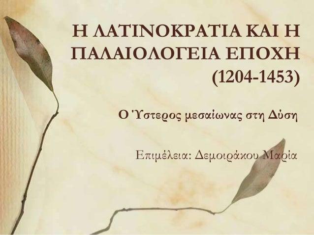 Η ΛΑΤΙΝΟΚΡΑΤΙΑ ΚΑΙ Η ΠΑΛΑΙΟΛΟΓΕΙΑ ΕΠΟΧΗ (1204-1453) Ο Ύστερος μεσαίωνας στη Δύση Επιμέλεια: Δεμοιράκου Μαρία