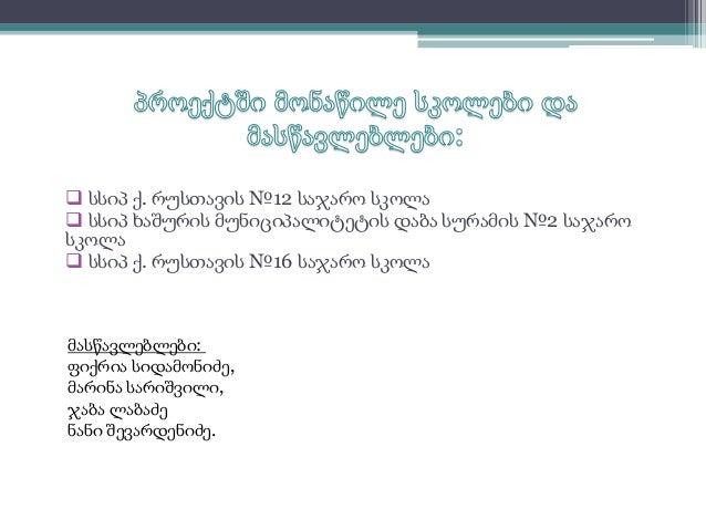  სსიპ ქ. რუსთავის №12 საჯარო სკოლა  სსიპ ხაშურის მუნიციპალიტეტის დაბა სურამის №2 საჯარო სკოლა  სსიპ ქ. რუსთავის №16 საჯ...