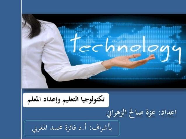 المعلم في ظل تكنولوجيا التعليم Slide 3
