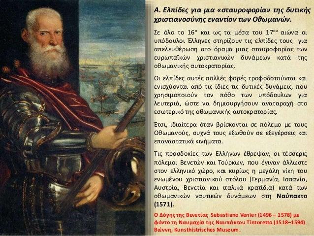 Α. Ελπίδες για μια «σταυροφορία» της δυτικής χριστιανοσύνης εναντίον των Οθωμανών. Σε όλο το 16ο και ως τα μέσα του 17ου α...