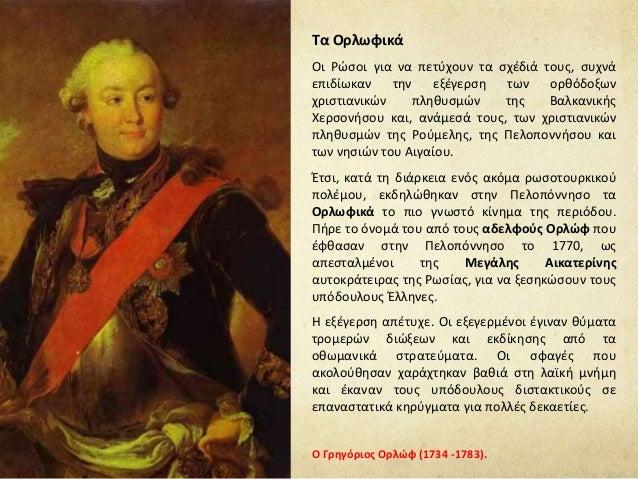 Οι Ρώσοι για να πετύχουν τα σχέδιά τους, συχνά επιδίωκαν την εξέγερση των ορθόδοξων χριστιανικών πληθυσμών της Βαλκανικής ...