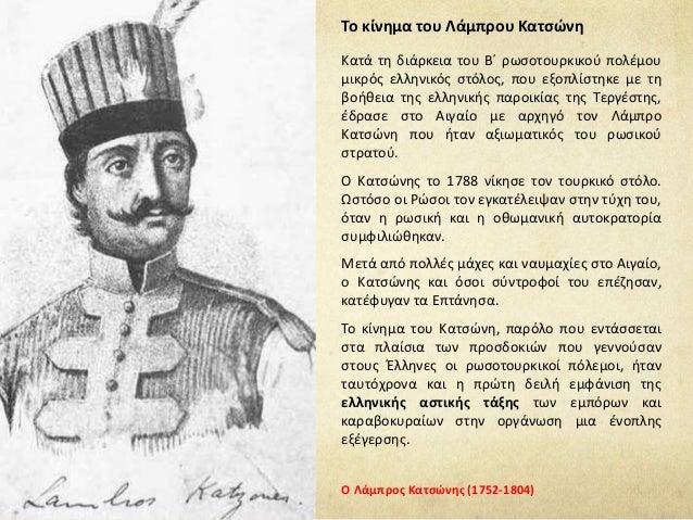 Κατά τη διάρκεια του Β΄ ρωσοτουρκικού πολέμου μικρός ελληνικός στόλος, που εξοπλίστηκε με τη βοήθεια της ελληνικής παροικί...
