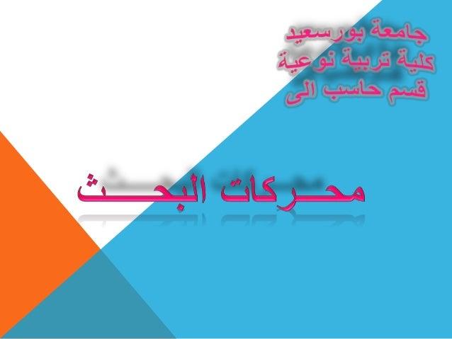 اعدادالطالــب:- عبـد رضــا محمدالفتاح مقدمالـــى:- أ/حــجـــــازى رحـــــــاب