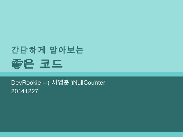 좋은 코드 DevRookie – ( 서영훈 )NullCounter 20141227 간단하게 알아보는 읽기