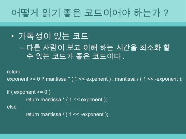간단하게 알아보는 좋은 코드   서영훈 Slide 2