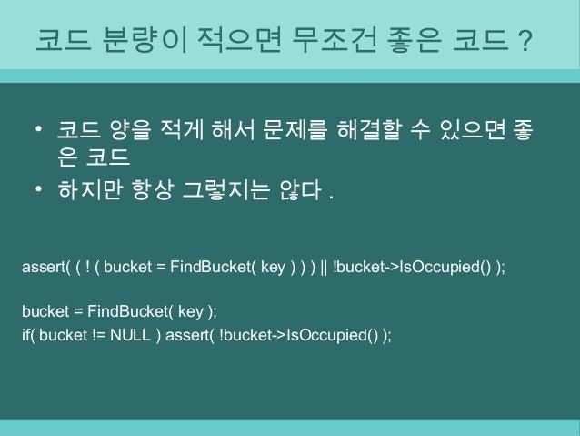 간단하게 알아보는 좋은 코드   서영훈 Slide 3