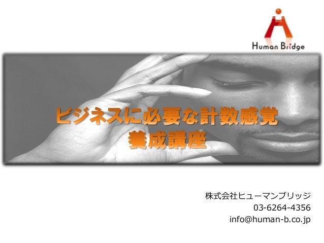 株式会社ヒューマンブリッジ 03-6264-4356 info@human-b.co.jp