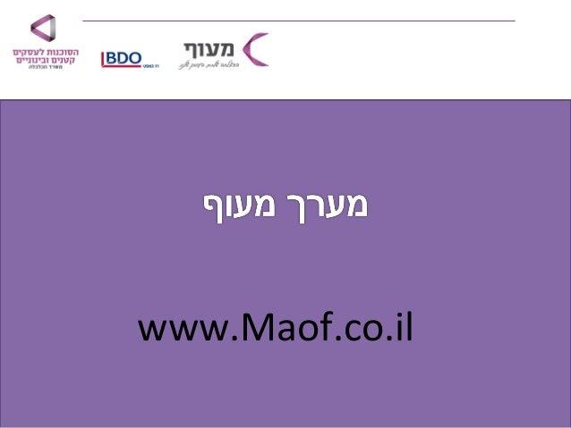 www.Maof.co.il