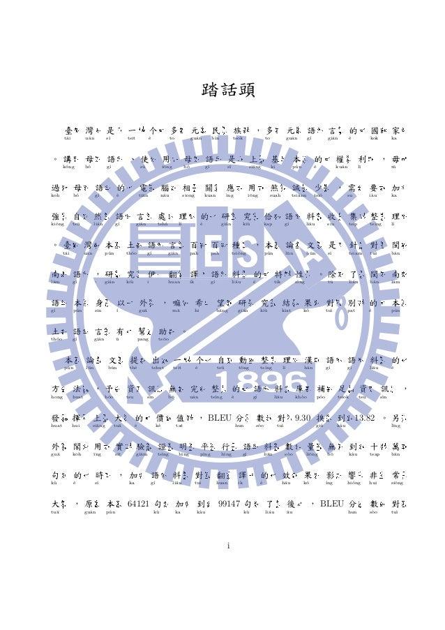 漢語間統計式機器翻譯語料處理-用臺灣閩南語示範 Slide 2