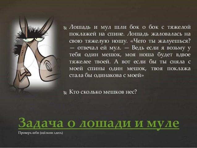  Лошадь и мул шли бок о бок с тяжелой поклажей на спине. Лошадь жаловалась на свою тяжелую ношу. «Чего ты жалуешься? — от...