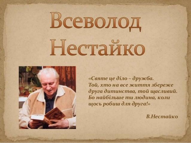 «Святе це діло – дружба. Той, хто на все життя збереже друга дитинства, той щасливий. Бо найбільше ти людина, коли щось ро...