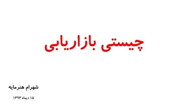 بازاریابی چیستی هنرمایه شهرام 15دیماه1393