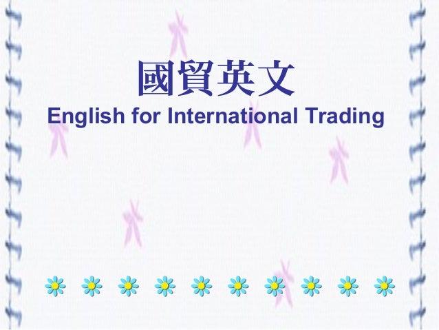 國貿英文 English for International Trading