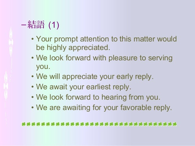 I appreciate your prompt reply. | WordReference Forums