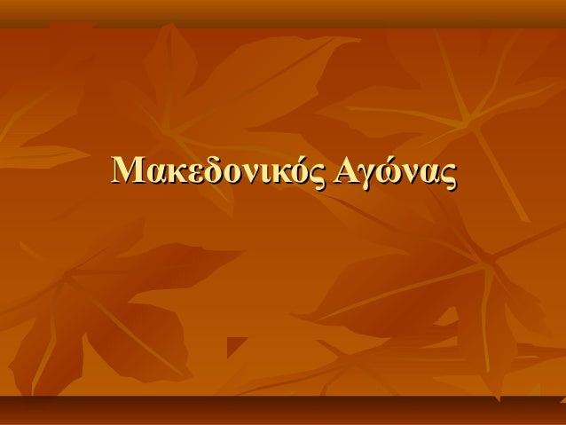 Μακεδονικός ΑγώναςΜακεδονικός Αγώνας