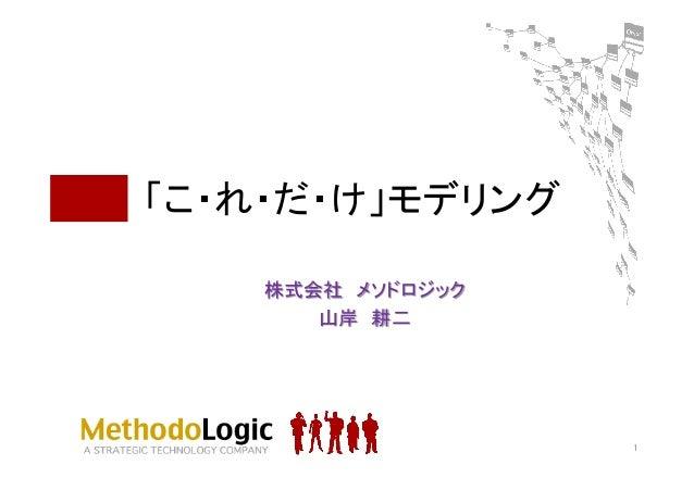 「こ・れ・だ・け」モデリング 株式会社 メソドロジック   山岸 耕二   1