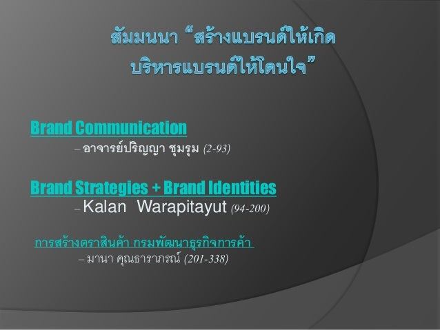 Brand Communication – อาจารย์ปริญญา ชุมรุม (2-93) Brand Strategies + Brand Identities – Kalan Warapitayut (94-200) การสร้า...