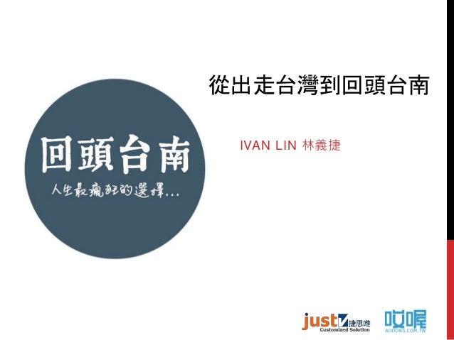 從出走台灣到回頭台南 IVAN LIN 林義捷