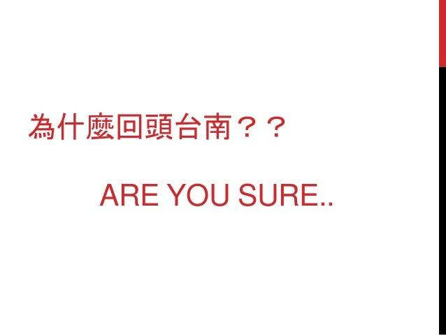 為什麼回頭台南?? ARE YOU SURE..
