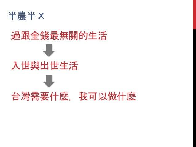 半農半X 過跟金錢最無關的生活 台灣需要什麼,我可以做什麼 入世與出世生活