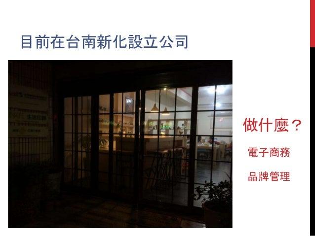 目前在台南新化設立公司 做什麼? 品牌管理 電子商務