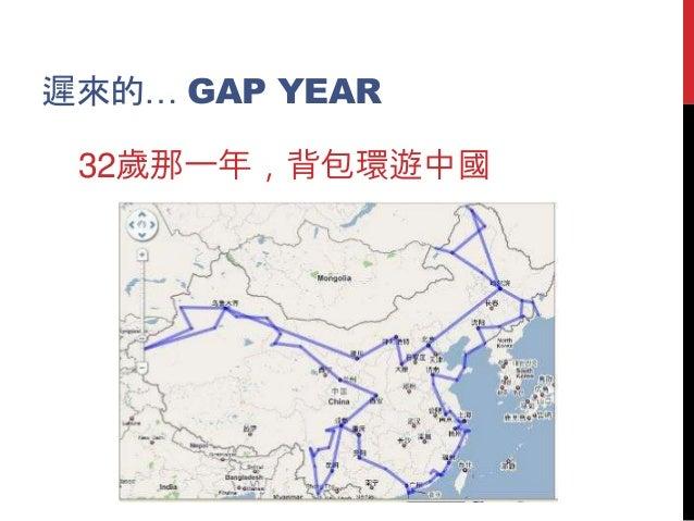 遲來的… GAP YEAR 32歲那一年,背包環遊中國