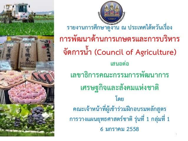 รายงานการศึกษาดูงาน ณ ประเทศไต้หวันเรื่อง การพัฒนาด้านการเกษตรและการบริหาร จัดการน้้า (Council of Agriculture) เสนอต่อ เลข...