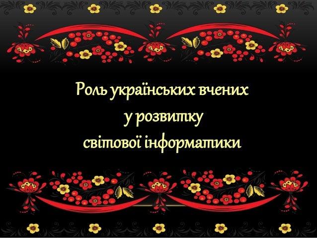 Роль українських вчених у розвитку світової інформатики
