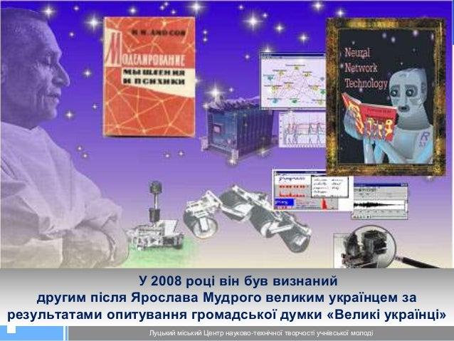 Луцький міський Центр науково-технічної творчості учнівської молоді У 2008 році він був визнаний другим після Ярослава Муд...